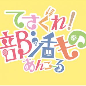 『てさ部部会vol.3~☆輝く2つの星☆~ 』7月20日開催決定! 西明日香と明坂聡美が出演!