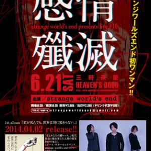 strange world's end、6月21日に初ワンマン開催&OKMusicにてアルバム全曲試聴開始