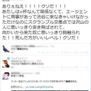 ワールドカップで盛り上がる渋谷 痴漢行為が横行し被害者続出 痴漢自慢ツイートまで