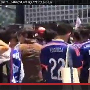 【W杯】渋谷の日本サポーターが痴漢とバカ騒ぎで大迷惑! ネットでは「逮捕しろよ」と批判の声