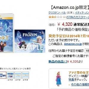 Amazon限定『アナと雪の女王』ブルーレイDVDセットが強い批判を受ける! 許せないとの声も
