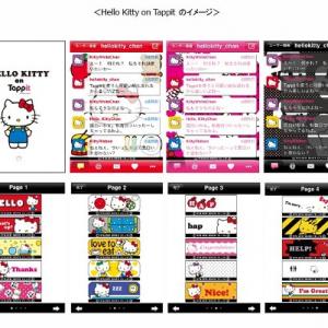 キティちゃんでデコツイート? 『iPhone』向け『Twitter』アプリ『Hello Kitty on Tappit』