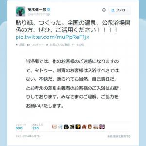 「差別主義者のお客様のご入浴はお断り」 茂木健一郎さんの作った「貼り紙」のツイートが物議