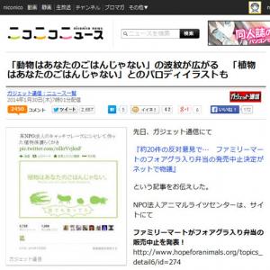 2014年の上半期にネットで話題になったニュースは? ニコニコニュースがコメント数ランキングを発表