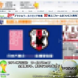 """ワールドカップ便乗の""""詐欺サイト""""に注意 『Internet SagiWall』がインターネット詐欺レポートで警鐘"""