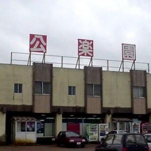 新潟にあるホテルがレトロ過ぎてむしろ泊まりたくなる! 古い自販機もずらり