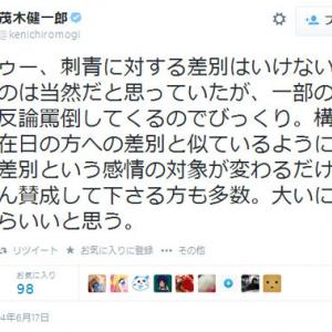 「タトゥー、刺青に対する差別の構造は、在日の方への差別と似ている」茂木健一郎さんのツイートがまた物議