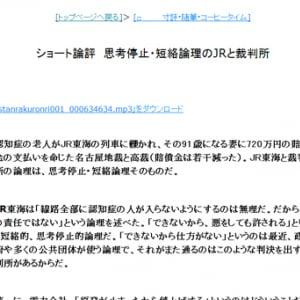 ショート論評 思考停止・短絡論理のJRと裁判所(中部大学教授 武田邦彦)