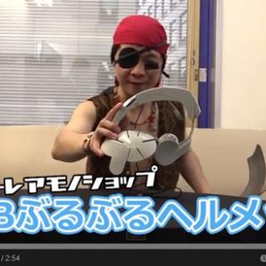 【カイゾクレビュー】サンコーレアモノショップの『USBぶるぶるヘルメット』がブルブル気持ちいい!
