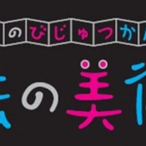 """親子で楽しめる、デジタル技術と芸術の融合した""""メディアアート""""展 『魔法の美術館2014』開催!!"""