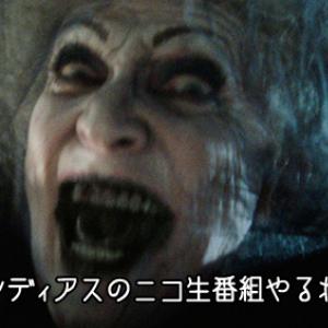 二度とない豪華メンツッ!! 邦画ホラー監督が「本当に怖いホラー映画の作り方」を語るニコ生『インシディアス』特番[ホラー通信]