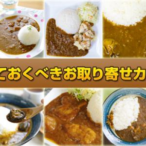 【カレー10選】ガジェ通おススメのお取り寄せカレーを食べられる『C-1グランプリ』開催決定!