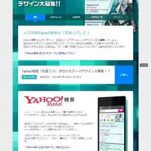 スマホ版『Yahoo!』が初音ミクデザインを一般公募