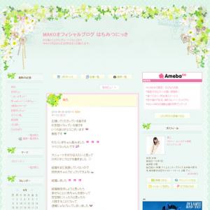 「わたくし赤ちゃん産みましたママになったんです」声優のMAKOさんがブログで結婚・出産を発表