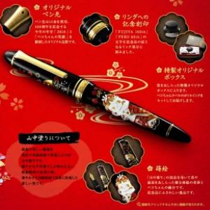 ペコちゃん生誕60周年記念! 豪華な蒔絵風の『ペコちゃん万年筆』限定発売
