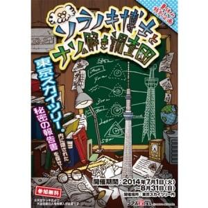 夏休みは東京スカイツリーでリアル宝探し!これで自由研究もOK!?
