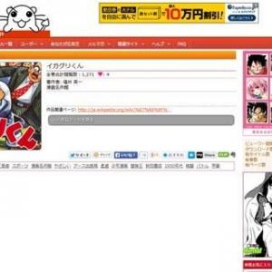 Jコミがサイト開設以来初の著作権消滅作品『イガグリくん』公開