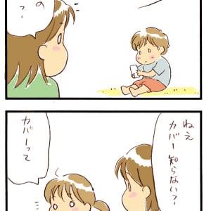 週末連載漫画「うらららら!」~カバー