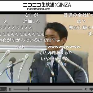 都議会セクハラやじ問題で鈴木章浩都議が謝罪 記者会見の動画と全文はネットでチェック