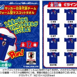 お風呂でアツく応援!? サッカー日本代表チームのユニフォーム型タオルが出てくる入浴剤