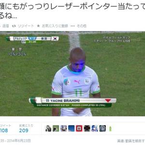 """W杯でのレーザーポインター疑惑で韓国メディア「日本のネットユーザーたちが""""醜い韓国""""のイメージを広めている」"""