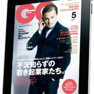 『VOGUE』『GQ JAPAN』などの『iPad』向け電子雑誌アプリが登場