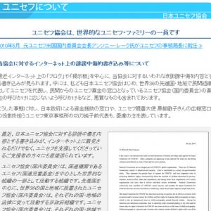 日本ユニセフに対するネット上の誹謗中傷的書き込みについてを聞いた 「本家ユニセフとは別だがユニセフファミリー」