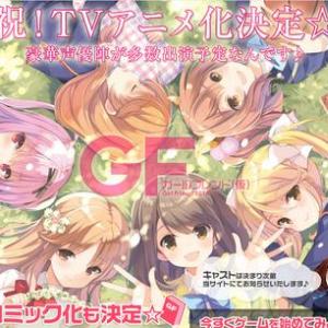 『ガールフレンド(仮)』がアニメ化決定! 7月19日にアキバで発表会