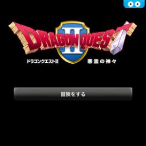 スマホ用『ドラゴンクエストII 悪霊の神々』が本日配信開始! 価格は500円