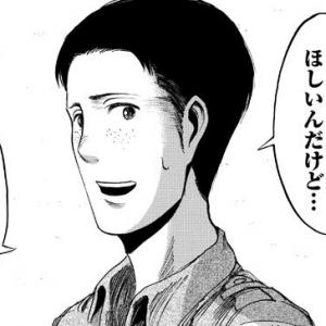 ガジェ通厳選! 進撃の巨人 for auスマートパス『ひとコマ大喜利』:マルコがジャンに言いたいことって?