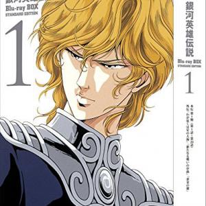 名作OVA『銀河英雄伝説』BD-BOXがお求め安い価格で 『スタンダードエディション』が予約開始