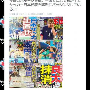 6月26日のスポーツ紙一面は本田と日本代表をバッシング そのときデイリーは