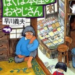 伝説の書店主と話す【この日のガケ書房】(6月26日)