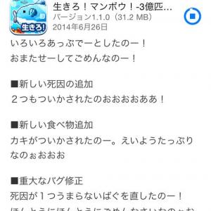 話題の『マンボウ』アプリのアップデート情報がふざけ過ぎ