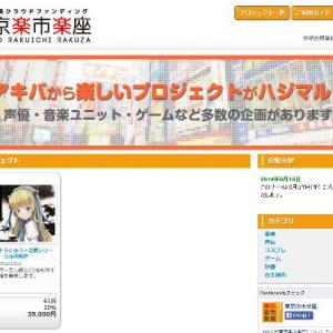 アキバ系クラウドファンディングサイト『東京楽市楽座』が本日オープン