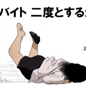 マジで楽なバイト20選! たった5日で25万円のバイトも
