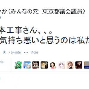 「議員になる数年前のツイートとはいえ、適切ではありませんでした」 塩村文夏都議が年の差婚に関する過去のツイートを謝罪