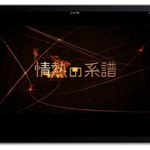 テレビ番組が国内初の『iPad』アプリ化! テレビ東京『情熱の系譜 for iPad』無料提供開始へ
