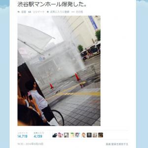 突然のゲリラ豪雨 東京各地で「マンホールが爆発した」と『Twitter』で話題に