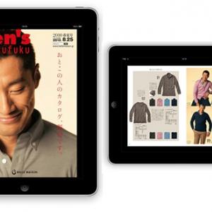 通販カタログ初! 千趣会とヤッパが『iPad』向けカタログアプリ『men's kurasufuku』を公開へ