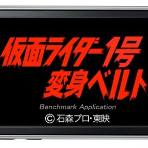 世界初!『仮面ライダー』公式『iPhone/iPod touch』アプリ『仮面ライダー1号変身ベルト』登場