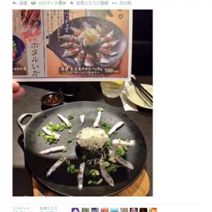 """「写真と全然違うものが出てきた」 坐・和民で出されたという""""太刀魚のカルパッチョ""""の写真が話題に"""