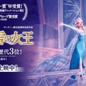 もともと『FROZEN』というタイトルだった『アナと雪の女王』 ヒットは邦題のおかげも?