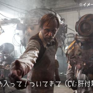 映画『武器人間』の吹き替え版映像がイベントで初公開に 「これ『ドラえもん』そのものだろ!」[ホラー通信]