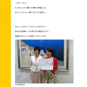 愛する人に東横インをプレゼントしたブログが大反響 東横インの社長から感謝状をもらう