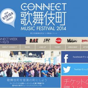 ZAZEN BOYS・キノコホテル・大森靖子が出演! 日本初の街中フェス『CONNECT 歌舞伎町 Music Festival 2014』開催