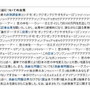 政務費不正疑惑で号泣潔白主張の野々村竜太郎兵庫県議のWikipediaが酷いことに