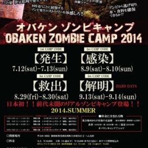 生き残りをかけた一泊二日! この夏、日本初の『ゾンビキャンプ』がついに開催!![ホラー通信]