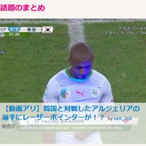 W杯で観客がレーザーポインターを使用しアルジェリアの協会に罰金 「韓国はスルー?」の声も