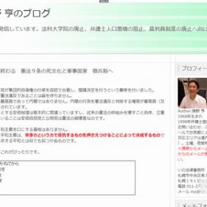 日本の平和主義が終わる 憲法9条の死文化と軍事国家 徴兵制へ(弁護士 猪野 亨)